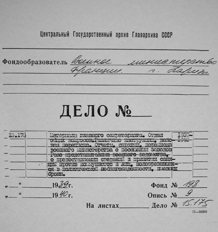archives_sovietiques